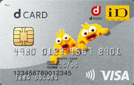 dカード(ポインコデザイン)