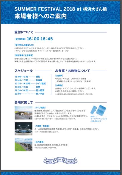 アメックスのSummer Festival 2018 at 横浜大さん橋のガイド