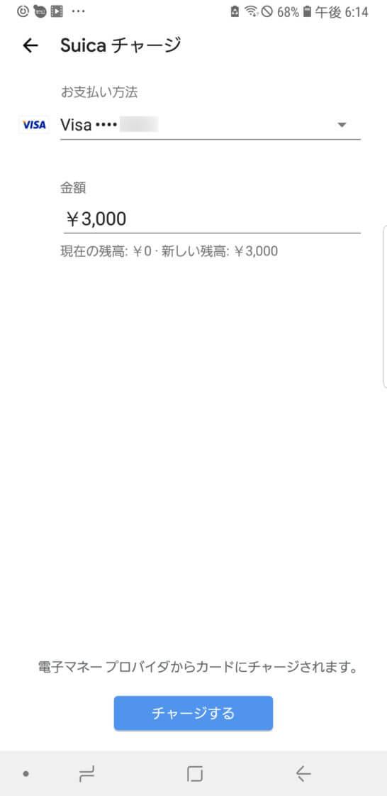 Google PayのSuicaチャージ画面