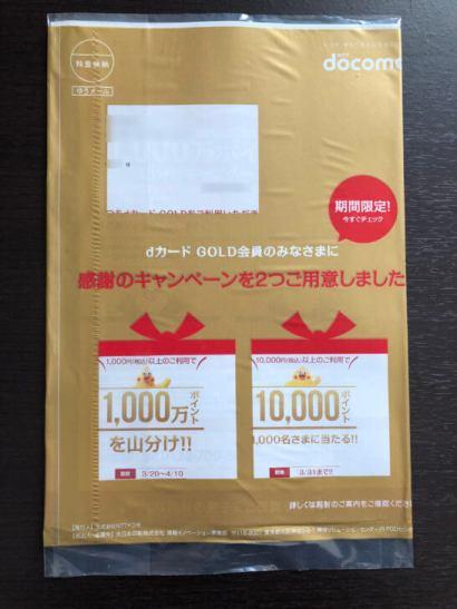 dカード ゴールドのサービスガイド (2)