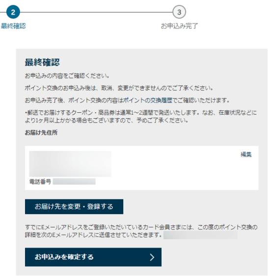 アメックスのポイント払いでの横浜花火イベント申込手順4