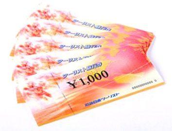 近畿日本ツーリスト旅行券