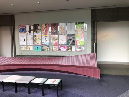 京都国立近代美術館の4F
