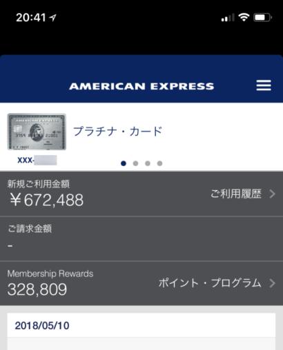 アメリカン・エキスプレス・サービス・アプリ