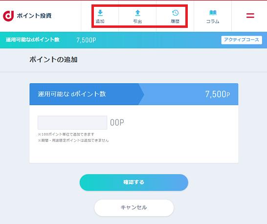 dポイント投資のポイント追加画面