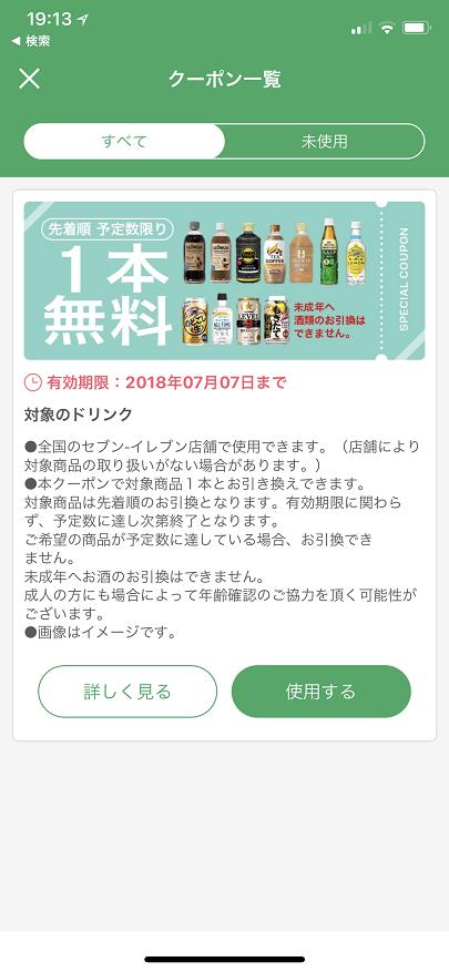 セブンイレブンアプリのクーポン画面