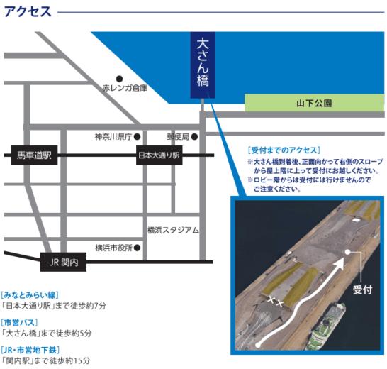 アメックスのSummer Festival 2018 at 横浜大さん橋の会場へのアクセス