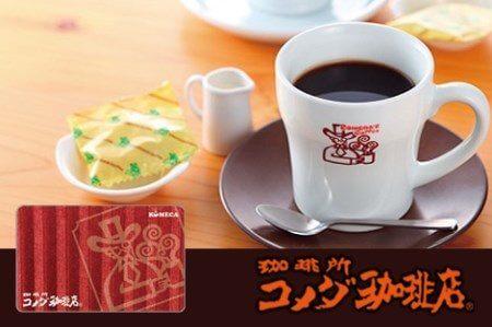 コメダ珈琲店 プリペイドカード コメカ