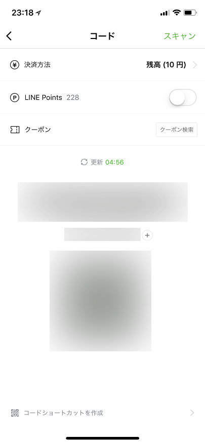 LINE Payのコード決済画面