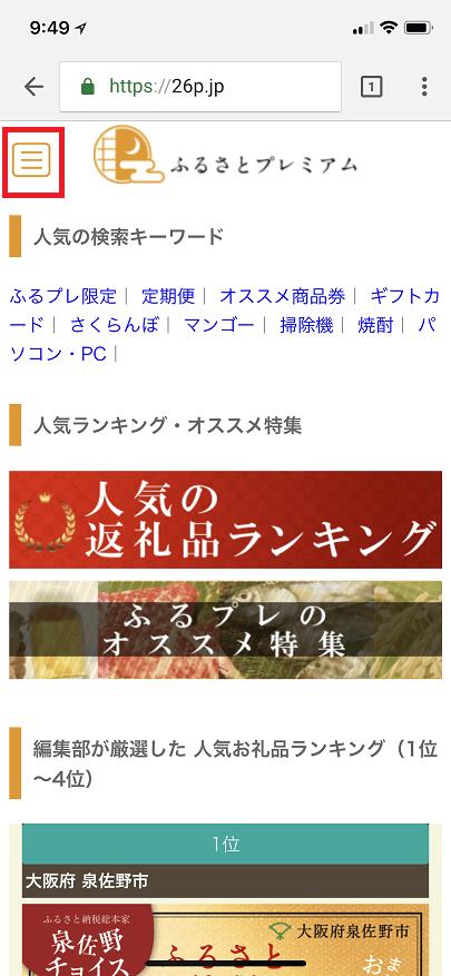 ふるさとプレミアム(スマホトップ画面)
