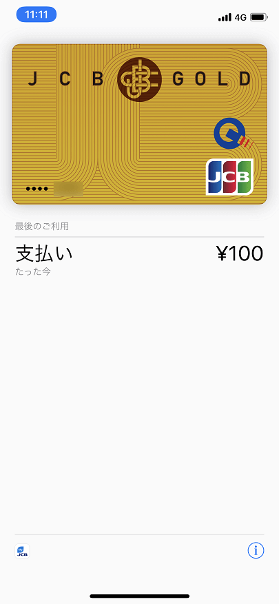 Apple PayのJCB CONTACTLESSでの支払い