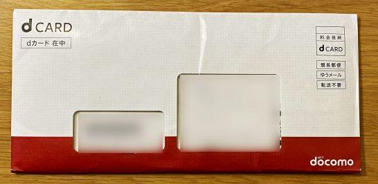 dカードが入った封筒