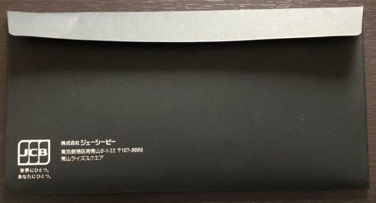 JCBプラチナの申込書・ベネフィットガイドの封筒(裏面)