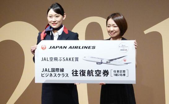 JAL空飛ぶSAKE賞 受賞者と日本航空客室乗務員
