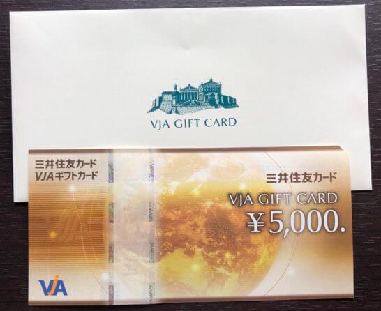 VJAギフトカード(5,000円券)