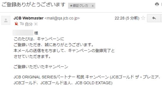 JCB ORIGINAL SERIESパートナー ワタミグループ キャンペーンのエントリー完了メール