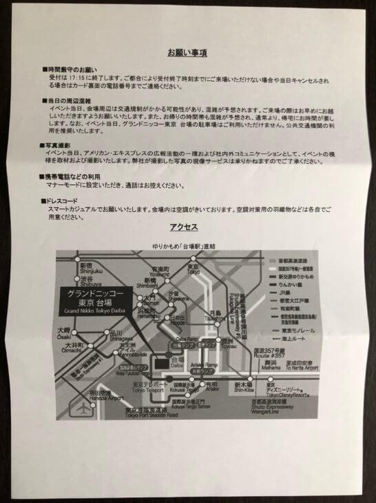 アメックスの東京花火大会のお願い事項・交通案内