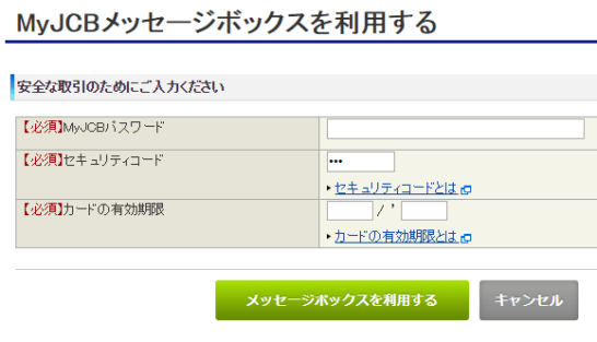 MyJCBメッセージボックスの利用画面