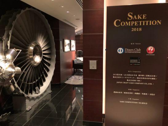 SAKE COMPETITON 2018のデザートブッフェの部屋