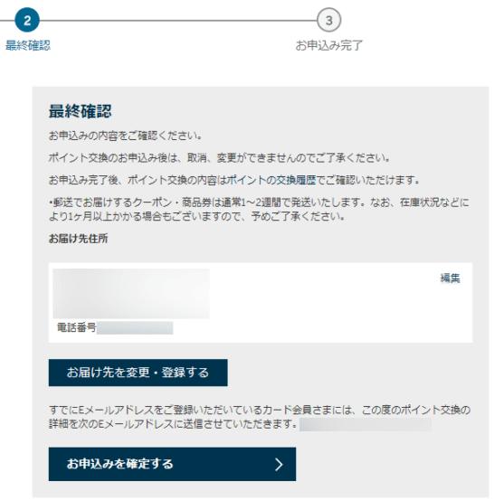 アメックスのポイント払いでの東京花火イベント申込手順4