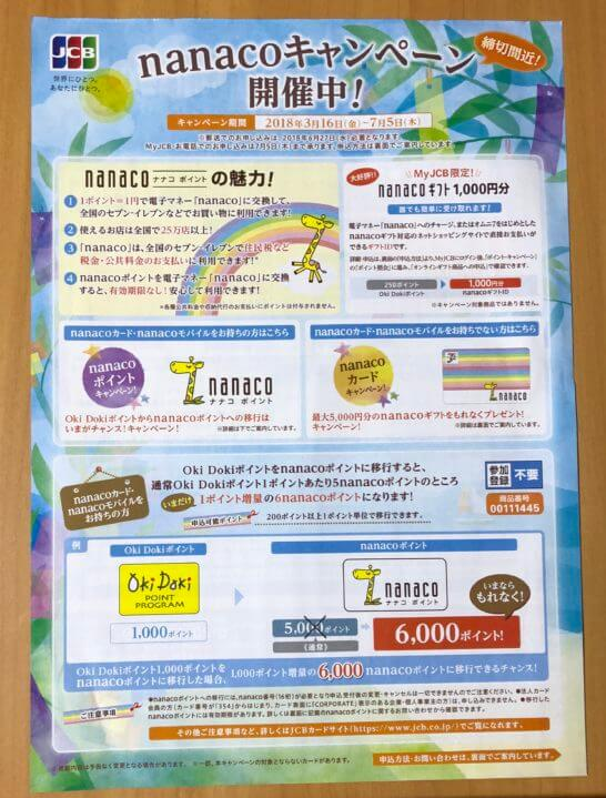 JCBのOki Dokiポイントのnanacoへの交換キャンペーン