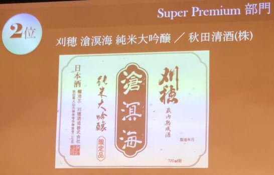 Super Premium部門 2位