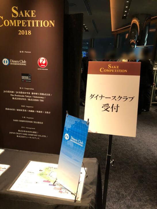 SAKE COMPETITION 2018 授賞パーティーの受付(ダイナースクラブ)