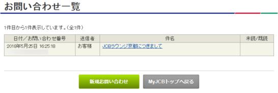 MyJCBメッセージボックスの問い合わせ一覧画面