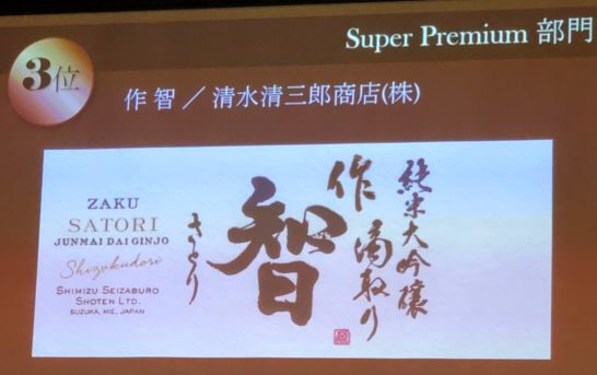 Super Premium部門 3位