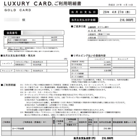 ラグジュアリーカード利用明細書