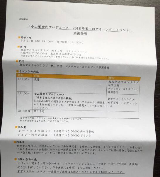 アメックス・プラチナのダイニング・イベントのスケジュール・問い合わせ先の案内