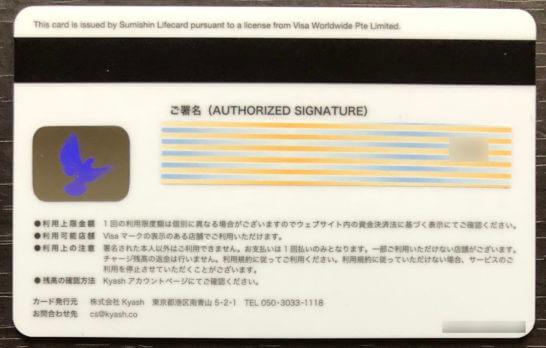 Kyash Visa カード (裏面)