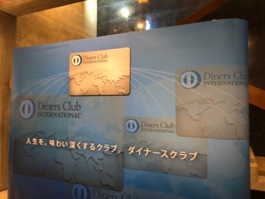 ダイナースクラブカードのキャッチフレーズ「人生を、味わい深くするクラブ。ダイナースクラブ。」