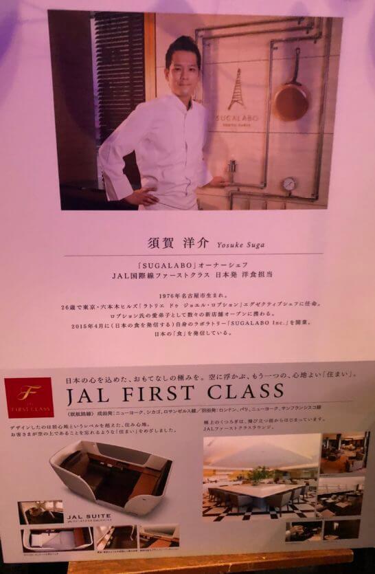 JAL国際線ファーストクラス 日本発 洋食担当 須賀洋介