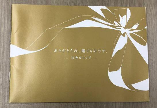 利用 d 年間 額 カード 特典 ご gold