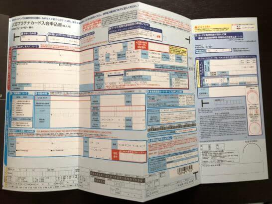 JCBプラチナの申込書