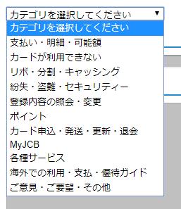 MyJCBメッセージボックスのカテゴリー