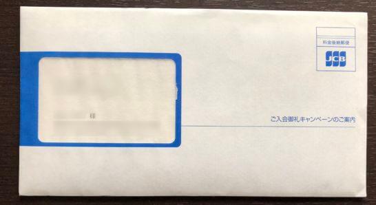 JCBの入会キャンペーンの封筒