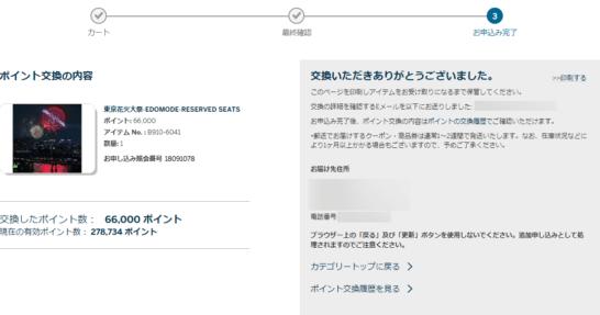 アメックスのポイント払いでの東京花火イベント申込完了画面