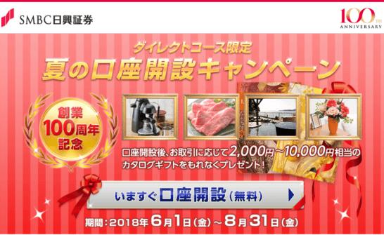 SMBC日興証券 ダイレクトコースの口座開設キャンペーン