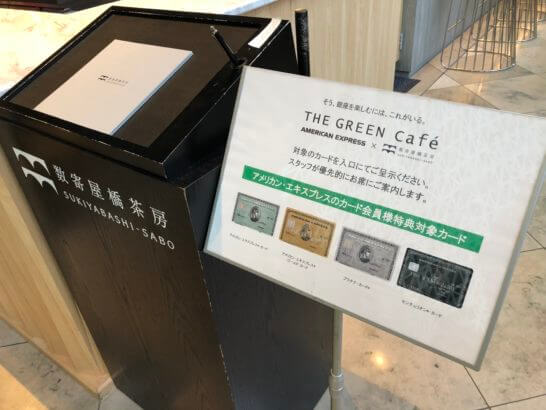 THE GREEN Cafe American Express × 数寄屋橋茶房の対象カード