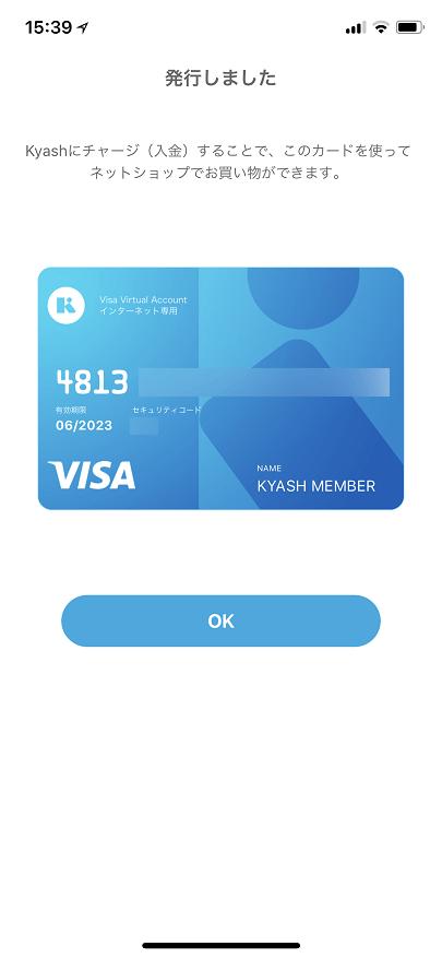 Kyash Visaカード発行完了画面