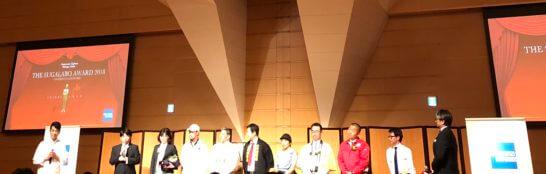 THE SUGALABO AWARD 2018に登場した生産者の方、須賀洋介さん、小山薫堂さん