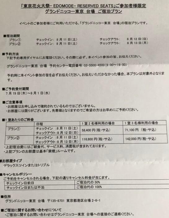 アメックスの東京花火大祭参加者限定の宿泊プラン