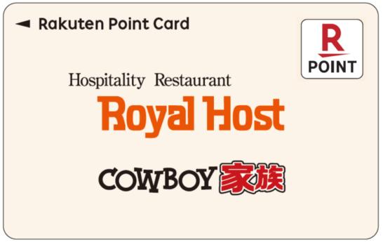 「ロイヤルホスト」および「カウボーイ家族」オリジナルデザインの楽天ポイントカード