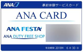 ANAカード事前体験サービスカード