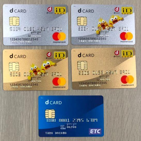 dカードGOLDとdカード(通常デザインとポインコデザイン)、ETCカード