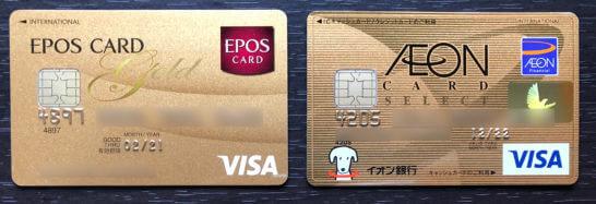 エポスゴールドカードとイオンゴールドカード