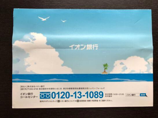 イオン銀行のキャンペーンの案内 (裏面)
