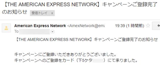 アメックスのキャンペーンの登録完了メール